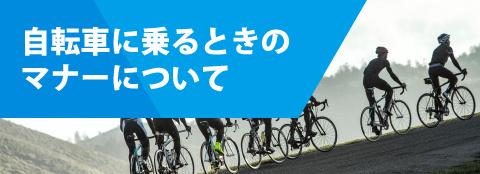 自転車に乗るときのマナーについて