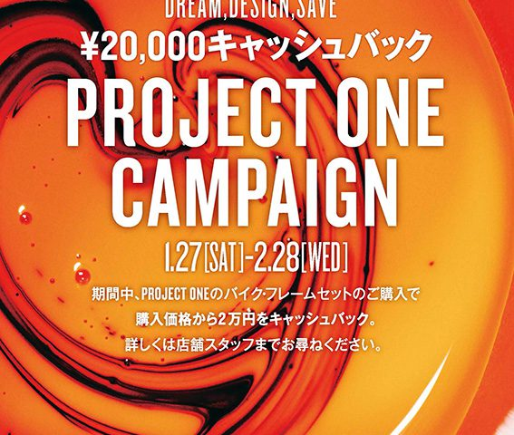 P1 2万円キャッシュバックキャンペーン