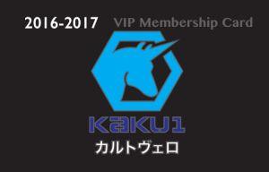 2016-2017カードデザイン