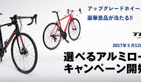 「選べるアルミロードバイク」キャンペーン