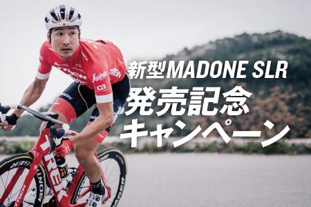 新型Madone SLR発売記念キャンペーン