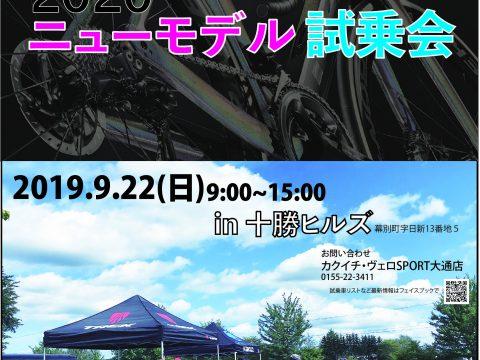 トレック2020ニューモデル試乗会〜十勝ヒルズ